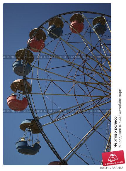 Чёртово колесо, фото № 332468, снято 12 июня 2008 г. (c) Талдыкин Юрий / Фотобанк Лори
