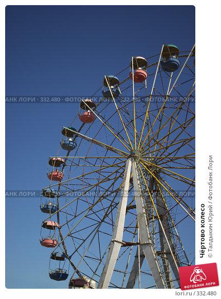 Чёртово колесо, фото № 332480, снято 12 июня 2008 г. (c) Талдыкин Юрий / Фотобанк Лори
