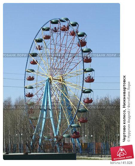 Чертово колесо, Нижневартовск, фото № 41028, снято 6 мая 2007 г. (c) Нурулин Андрей / Фотобанк Лори