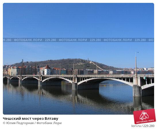 Чешский мост через Влтаву, фото № 229280, снято 15 марта 2008 г. (c) Юлия Селезнева / Фотобанк Лори