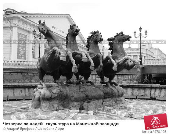 Четверка лошадей - скульптура на Манежной площади, фото № 278108, снято 24 марта 2008 г. (c) Андрей Ерофеев / Фотобанк Лори