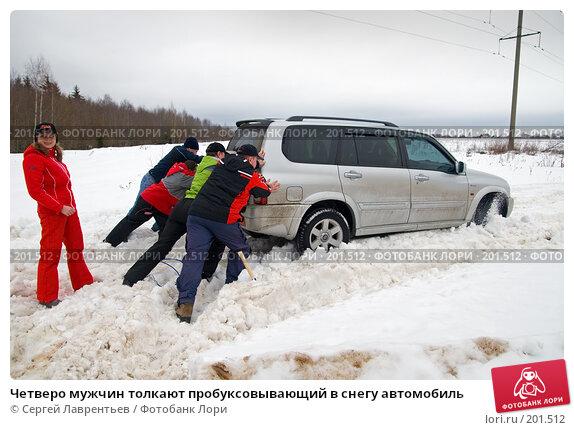 Купить «Четверо мужчин толкают пробуксовывающий в снегу автомобиль», фото № 201512, снято 9 февраля 2008 г. (c) Сергей Лаврентьев / Фотобанк Лори