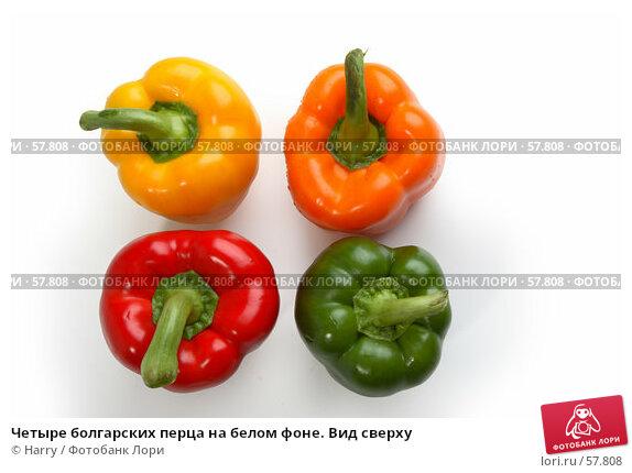 Четыре болгарских перца на белом фоне. Вид сверху, фото № 57808, снято 26 мая 2006 г. (c) Harry / Фотобанк Лори