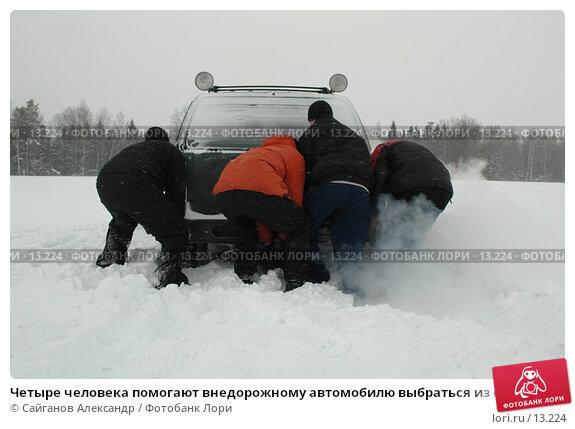 Четыре человека помогают внедорожному автомобилю выбраться из снежного плена, фото № 13224, снято 8 января 2005 г. (c) Сайганов Александр / Фотобанк Лори
