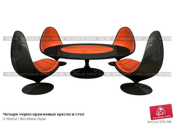 Четыре черно-оранжевых кресла и стол, иллюстрация № 210196 (c) Hemul / Фотобанк Лори