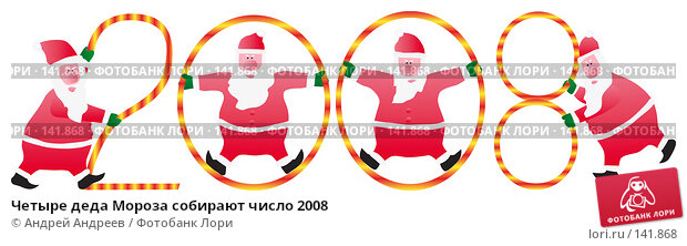 Четыре деда Мороза собирают число 2008, иллюстрация № 141868 (c) Андрей Андреев / Фотобанк Лори