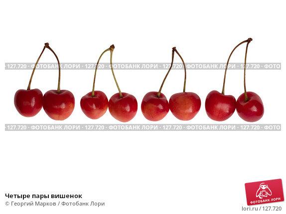 Купить «Четыре пары вишенок», фото № 127720, снято 12 июля 2006 г. (c) Георгий Марков / Фотобанк Лори