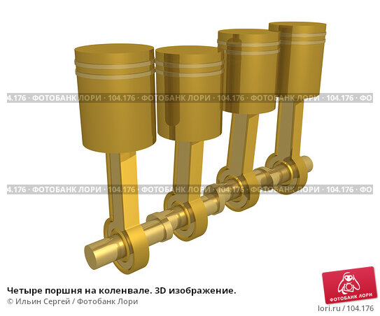 Купить «Четыре поршня на коленвале. 3D изображение.», иллюстрация № 104176 (c) Ильин Сергей / Фотобанк Лори