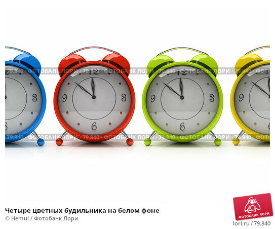 Четыре цветных будильника на белом фоне, иллюстрация № 79840 (c) Hemul / Фотобанк Лори