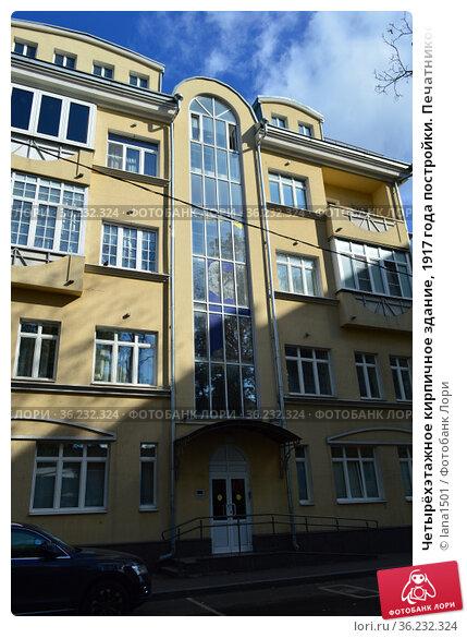Четырёхэтажное кирпичное здание, 1917 года постройки. Печатников переулок, 19, строение 1. Мещанский район. Город Москва (2019 год). Стоковое фото, фотограф lana1501 / Фотобанк Лори