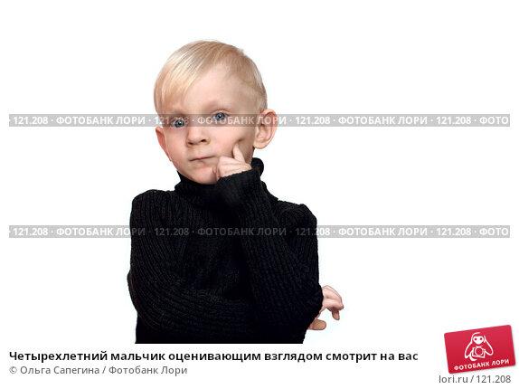 Купить «Четырехлетний мальчик оценивающим взглядом смотрит на вас», фото № 121208, снято 13 ноября 2007 г. (c) Ольга Сапегина / Фотобанк Лори