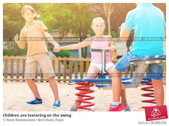 Children are teetering on the swing. Стоковое фото, фотограф Яков Филимонов / Фотобанк Лори