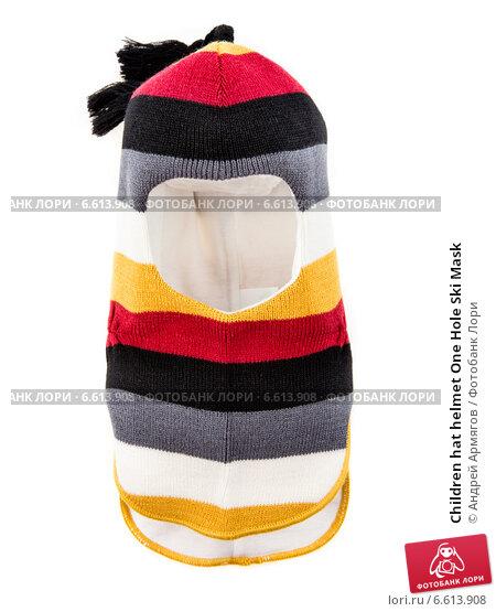 Купить «Children hat helmet One Hole Ski Mask», фото № 6613908, снято 1 октября 2014 г. (c) Андрей Армягов / Фотобанк Лори