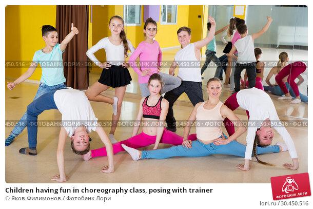 Children having fun in choreography class, posing with trainer. Стоковое фото, фотограф Яков Филимонов / Фотобанк Лори