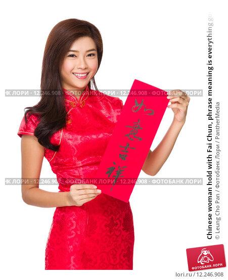 Купить «Chinese woman hold with Fai Chun, phrase meaning is everything goes smooth and good luck», фото № 12246908, снято 23 июля 2019 г. (c) PantherMedia / Фотобанк Лори
