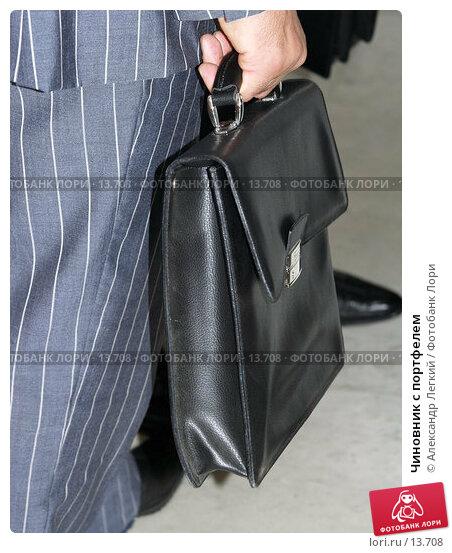 Чиновник с портфелем, фото № 13708, снято 26 сентября 2006 г. (c) Александр Легкий / Фотобанк Лори