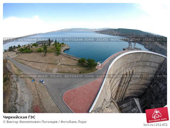 Чиркейская ГЭС, фото № 212472, снято 2 августа 2007 г. (c) Виктор Филиппович Погонцев / Фотобанк Лори