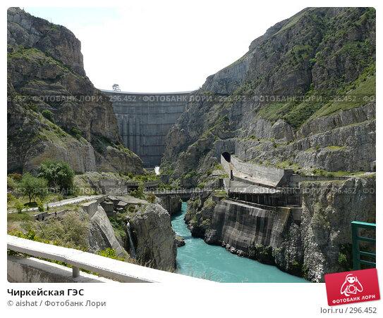 Чиркейская ГЭС, фото № 296452, снято 18 мая 2008 г. (c) aishat / Фотобанк Лори