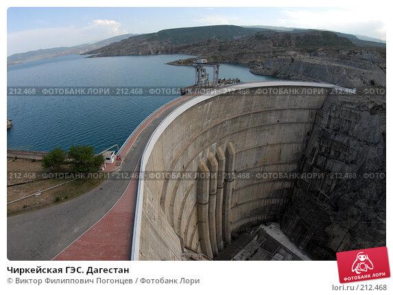 Чиркейская ГЭС. Дагестан, фото № 212468, снято 2 августа 2007 г. (c) Виктор Филиппович Погонцев / Фотобанк Лори