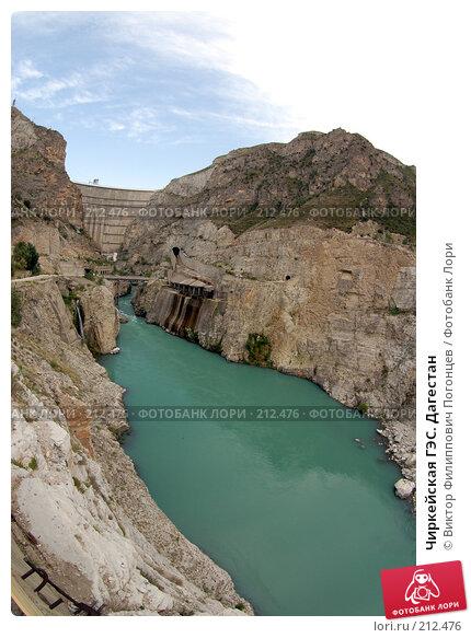 Чиркейская ГЭС. Дагестан, фото № 212476, снято 2 августа 2007 г. (c) Виктор Филиппович Погонцев / Фотобанк Лори