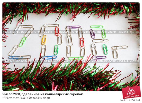 Число 2008, сделанное из канцелярских скрепок, фото № 106144, снято 27 октября 2007 г. (c) Parmenov Pavel / Фотобанк Лори
