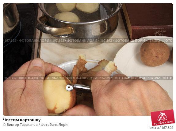 Чистим картошку, эксклюзивное фото № 167392, снято 5 января 2008 г. (c) Виктор Тараканов / Фотобанк Лори