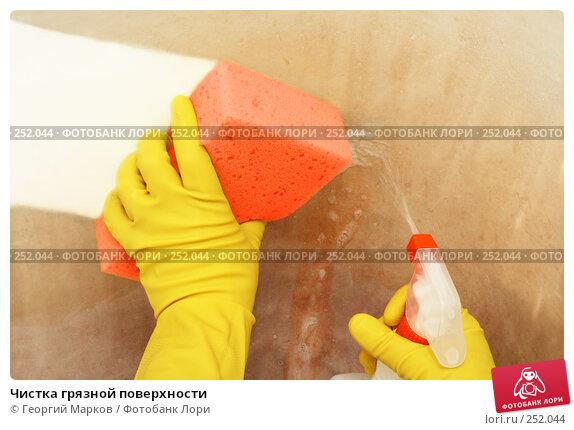 Чистка грязной поверхности, фото № 252044, снято 15 марта 2008 г. (c) Георгий Марков / Фотобанк Лори