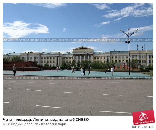 Чита, площадь Ленина, вид на штаб СИБВО, фото № 84476, снято 9 июля 2007 г. (c) Геннадий Соловьев / Фотобанк Лори
