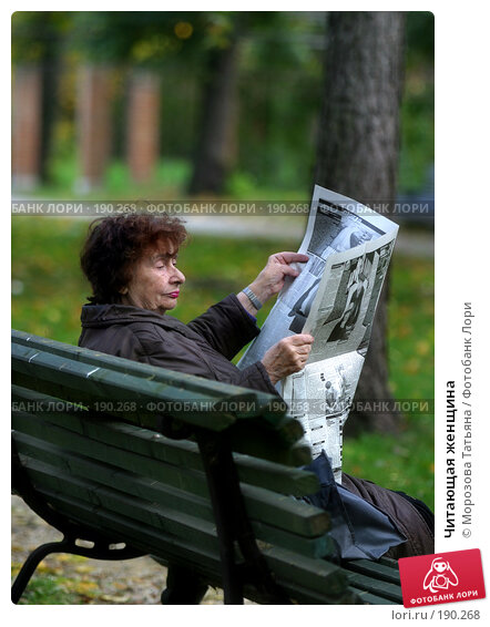 Читающая женщина, фото № 190268, снято 7 октября 2004 г. (c) Морозова Татьяна / Фотобанк Лори