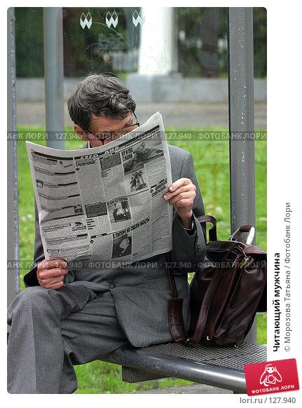 Читающий мужчина, фото № 127940, снято 15 июня 2006 г. (c) Морозова Татьяна / Фотобанк Лори
