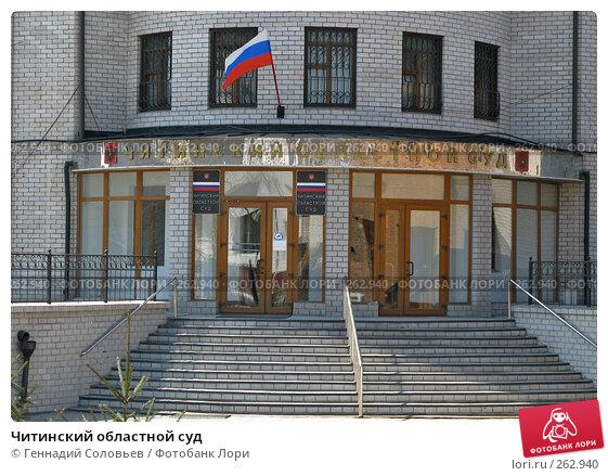 Читинский областной суд, фото № 262940, снято 23 апреля 2008 г. (c) Геннадий Соловьев / Фотобанк Лори