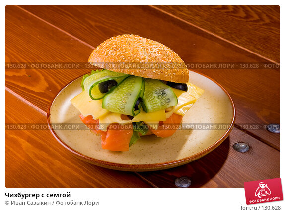 Чизбургер с семгой, фото № 130628, снято 12 февраля 2007 г. (c) Иван Сазыкин / Фотобанк Лори