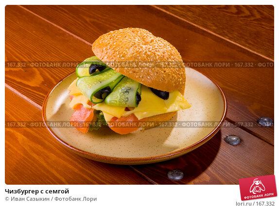 Чизбургер с семгой, фото № 167332, снято 12 февраля 2007 г. (c) Иван Сазыкин / Фотобанк Лори