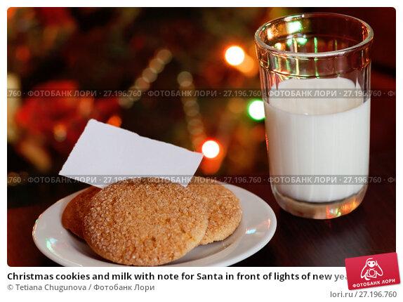 Купить «Christmas cookies and milk with note for Santa in front of lights of new year tree», фото № 27196760, снято 12 мая 2017 г. (c) Tetiana Chugunova / Фотобанк Лори