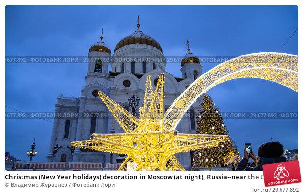 Купить «Christmas (New Year holidays) decoration in Moscow (at night), Russia--near the Christ the Savior Cathedral», фото № 29677892, снято 4 января 2019 г. (c) Владимир Журавлев / Фотобанк Лори