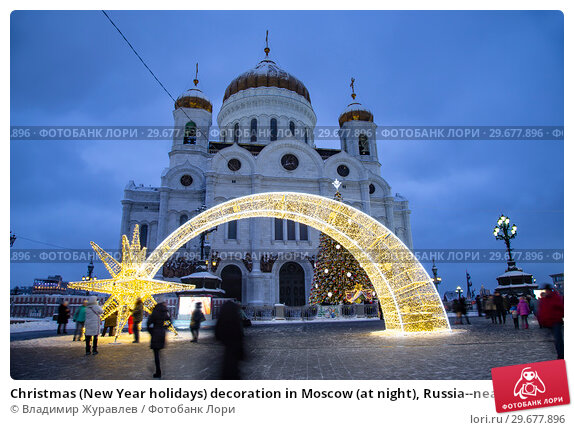 Купить «Christmas (New Year holidays) decoration in Moscow (at night), Russia--near the Christ the Savior Cathedral», фото № 29677896, снято 4 января 2019 г. (c) Владимир Журавлев / Фотобанк Лори