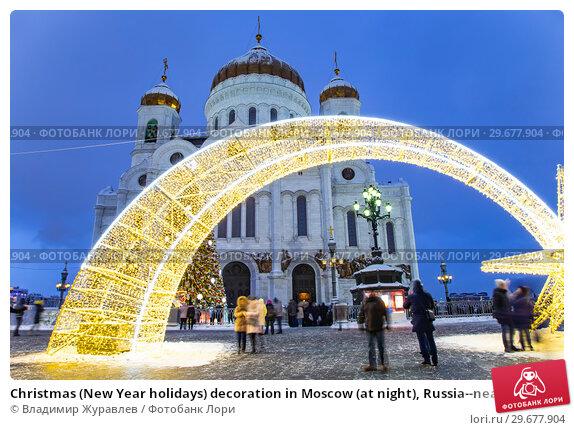 Купить «Christmas (New Year holidays) decoration in Moscow (at night), Russia--near the Christ the Savior Cathedral», фото № 29677904, снято 4 января 2019 г. (c) Владимир Журавлев / Фотобанк Лори