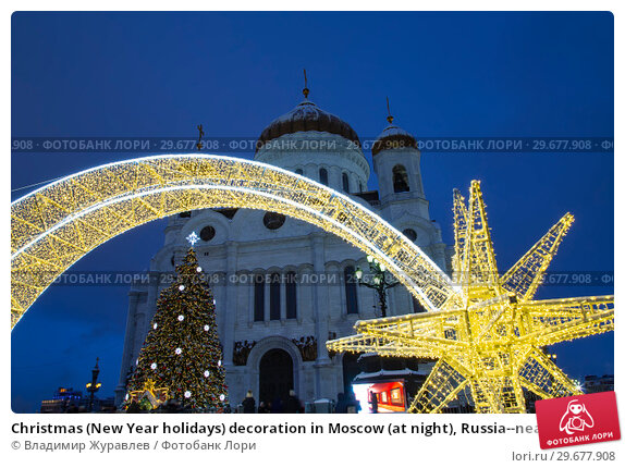 Купить «Christmas (New Year holidays) decoration in Moscow (at night), Russia--near the Christ the Savior Cathedral», фото № 29677908, снято 4 января 2019 г. (c) Владимир Журавлев / Фотобанк Лори