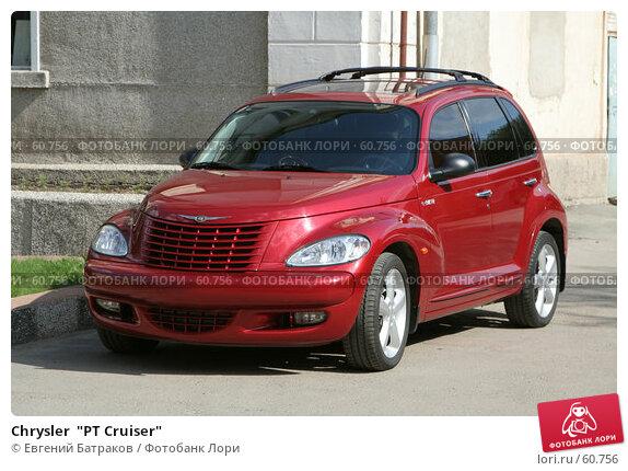"Chrysler  ""PT Cruiser"", фото № 60756, снято 13 июня 2007 г. (c) Евгений Батраков / Фотобанк Лори"