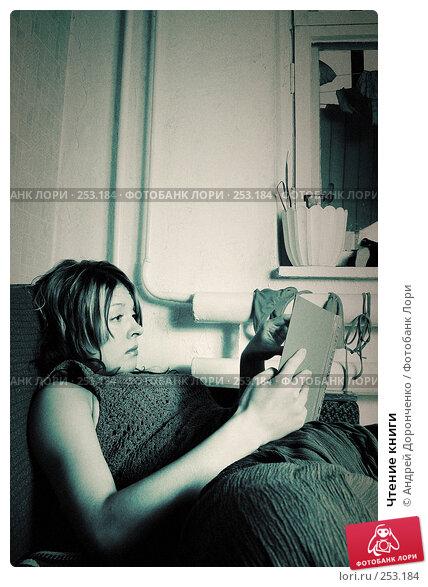 Чтение книги, фото № 253184, снято 24 июня 2017 г. (c) Андрей Доронченко / Фотобанк Лори