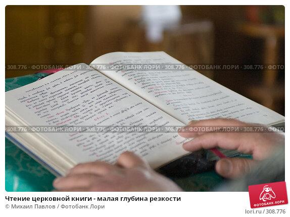 Купить «Чтение церковной книги - малая глубина резкости», фото № 308776, снято 10 марта 2008 г. (c) Михаил Павлов / Фотобанк Лори