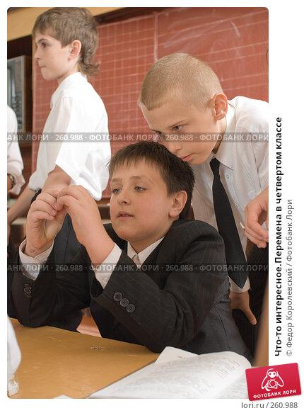 Что-то интересное.Перемена в четвертом классе, фото № 260988, снято 23 апреля 2008 г. (c) Федор Королевский / Фотобанк Лори