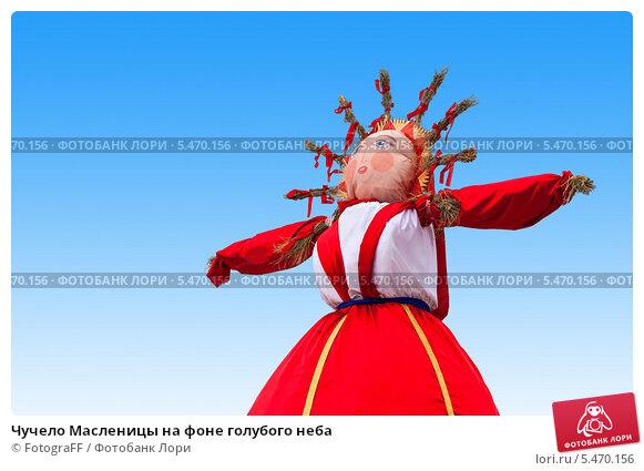 Купить «Чучело Масленицы на фоне голубого неба», фото № 5470156, снято 23 февраля 2019 г. (c) FotograFF / Фотобанк Лори