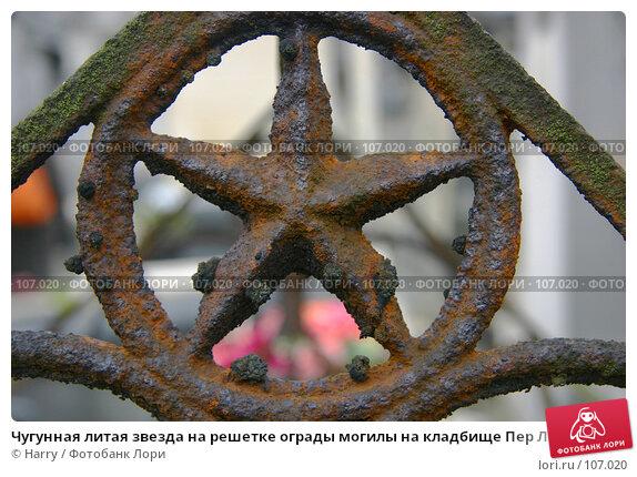 Купить «Чугунная литая звезда на решетке ограды могилы на кладбище Пер Лашез в Париже», фото № 107020, снято 26 февраля 2006 г. (c) Harry / Фотобанк Лори