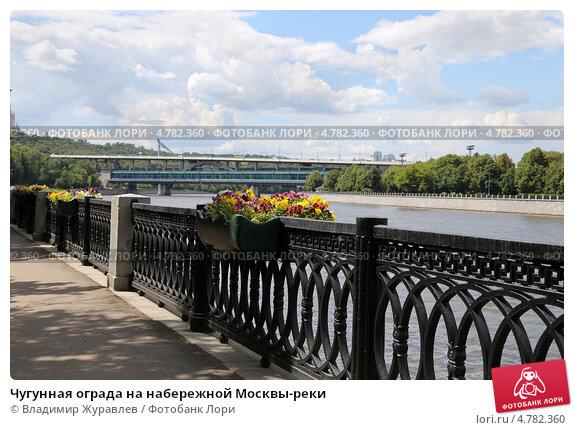 честно, большинству ограды набережных москва реки фото картинки что релиз