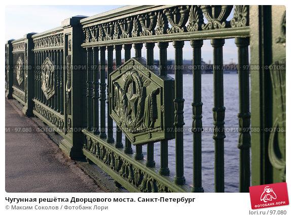 Чугунная решётка Дворцового моста. Санкт-Петербург, фото № 97080, снято 5 мая 2007 г. (c) Максим Соколов / Фотобанк Лори