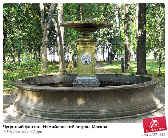 Чугунный фонтан, Измайловский остров, Москва, фото № 271612, снято 10 сентября 2005 г. (c) Fro / Фотобанк Лори