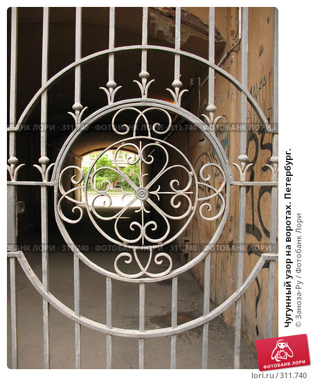Чугунный узор на воротах. Петербург., фото № 311740, снято 1 июня 2008 г. (c) Заноза-Ру / Фотобанк Лори