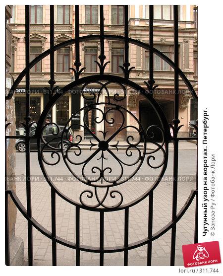 Чугунный узор на воротах. Петербург., фото № 311744, снято 1 июня 2008 г. (c) Заноза-Ру / Фотобанк Лори