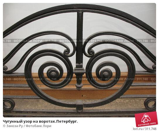 Купить «Чугунный узор на воротах.Петербург.», фото № 311748, снято 1 июня 2008 г. (c) Заноза-Ру / Фотобанк Лори